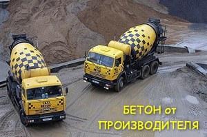 бетон купить в дзержинске минской области